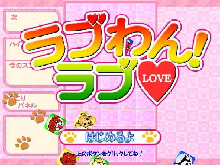 Play Love Tetris Game Full Screen