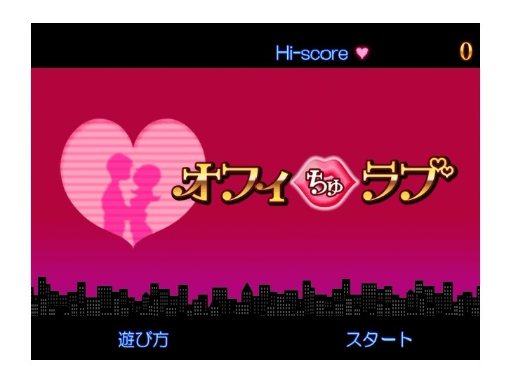 Play Office Lover Kiss Game Full Screen