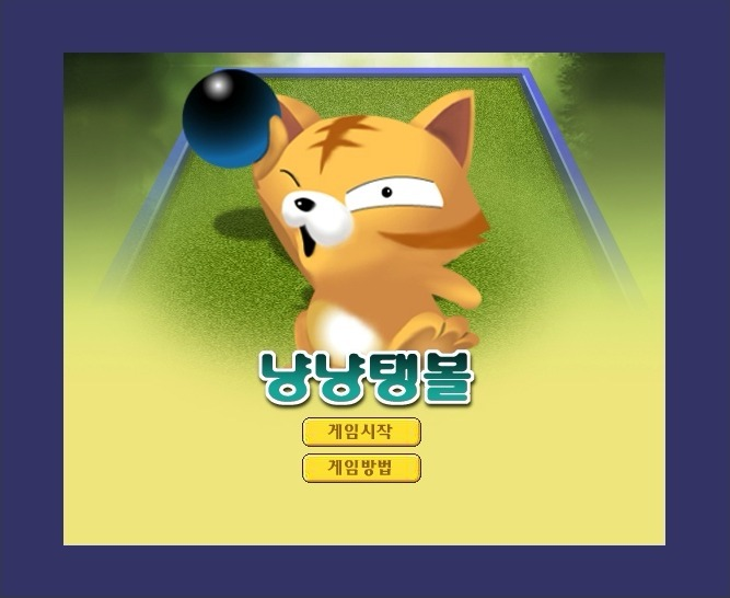 Play Cat Bowling 2 Game Full Screen