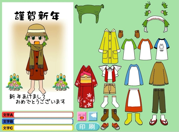 Dress Yotsuba Online Game