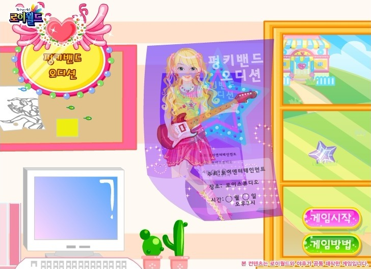 Play Guitar Girl Dressup Game Full Screen